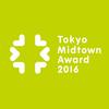 Tokyo Midtown Award 2016 デザインコンペの結果から思うこと