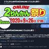 【2020/09/26】ONLINE 2りんかん祭り