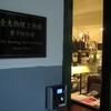 台湾の大学3 国立台湾大学 台北帝国大学と荒勝文策先生