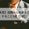 【実質】退社から開業までにやること3選【2選】