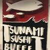 寿司ビュッフェの 津波チャイヤプルク店へ行ってきました