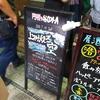 よみがえる空BD発売記念イベント/THE THIRD(仮)2ndライブレポ