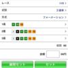 2月16日京都11R京都牝馬ステークス競馬予想