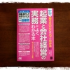 【3刷できました】ダンゼン得する 知りたいことがパッとわかる 起業と会社経営の実務がよくわかる本:古田真由美、平真理