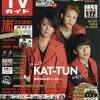 週刊TVガイド 2019年8月2日号 目次