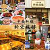 【オススメ5店】新横浜・綱島・菊名・鴨居(神奈川)にある広東料理が人気のお店