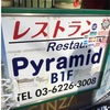 ピラミッド(築地)