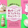 UCCザ・ブレンド 春のモーニングカフェタイムキャンペーン
