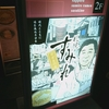 すみれ 札幌すすきの店 / 札幌市中央区南3条西3丁目 ピクシスビル 2F