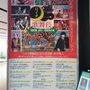 今年も 月イチのシネマ歌舞伎が始まりました