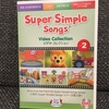 【おもちゃレビュー】英語教育はとにかく楽しく(『Super Simple Songs』のDVD)