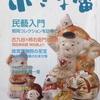 小さな蕾 2016年06月号 No.0575 「民藝入門」 鶴岡コレクションを訪ねて