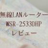 【Wifi・無線LANルーター WSR-2533DHP】レビュー。wifiルーターを選ぶ際の注意点とは?つながらない?