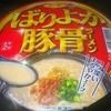[21/07/14]サンポー ばりよか豚骨ラーメン 89円(D!REX)