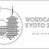 WP REST API の便利さに感動したWordCamp Kyoto2017レポート