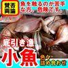 底引き漁魚えーっセット(ぎょえーっセット)を買ったら楽しかった。