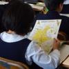 166.明日から校外学習 と 新しい研究会