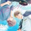 【BL】片恋ロングフライト(Splushコミックス) など、本日のkindle新刊【2020/4/17】