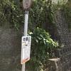 その98:【砂丘モード】住居跡【鳥取市】