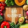 6月の旬の野菜