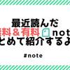 【全部で8冊!】最近読んだ無料&有料noteをまとめて紹介するよ!
