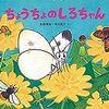 【虫の絵本】チョウやガ、イモムシやミノムシが出てくる絵本や図鑑
