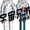 【おすすめ漫画】宇宙兄弟 ーー兄弟愛感じられる感動する作品ーー  個人的 レビュー/評価