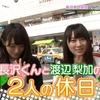 欅坂46『長沢くんと梨加 2人の休日』
