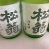 【松翁飲み比べ①】松翁、土佐麗・純米生酒&松山三井・純米生酒の味の感想と評価
