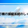 【飛行機について】飛行機の操縦系統のしくみ