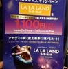 TOHOシネマズでドコモケータイ払いでララランドを観ると鑑賞料金が1100円になるというキャンペーン開催中