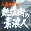 無法街の素浪人 感想Ⅰ(1-3話)