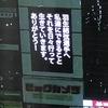 【エムPの昨日夢叶(ゆめかな)】第1782回『素敵な人が集う場所「渋谷愛ビジョン」。チャンネル登録者数が1000人を超えた夢叶なのだ!?』[1月23日]