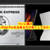 手筈は整った〜iPad Proの準備へ〜