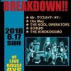 名古屋のロックンロールの熱さを!〜6/17(日)は大須OYS〜