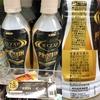 【ダイエットには向かない】ファミマ×ライザップコラボのプロテインボトル・カフェオレ・キャラメルラテをレビュー