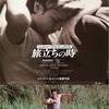 バナナフィッシュ アッシュのモデル リバー・フェニックス主演の絶対観るべき映画『旅立ちの時』