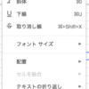 Google Spread Sheetで背景色を縞模様にする