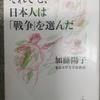 【書評】戦争を学ぶおもしろさ~加藤陽子『それでも、日本人は「戦争」を選んだ』①
