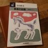 読む競馬(3)『勇者の故郷』寺山修司
