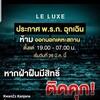 タイで非常事態宣言、一か月間の夜間外出禁止も?