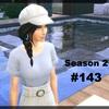 【Sims4】#143 新時代への挑戦(前編)【Season 2】