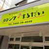 住宅支援 藤沢市と民間の取り組み