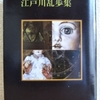 江戸川乱歩「日本探偵小説全集 2」(創元推理文庫)「化人幻戯」