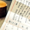 東京大神宮の恋みくじで大吉ひいて恋人が10日以内にできた話