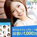 YYC 出会い系サイト
