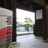 阪神電車「魚崎駅」から櫻正宗記念館「櫻宴」へ。
