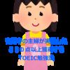 育児中の主婦が実践した800点以上獲得するTOEIC勉強法