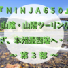 『ninja650』山陰山陽ツーリング!!目指すは本州最西端!!!(第3部)『錦帯橋・なっちゃん・秋吉台オートキャンプ場』