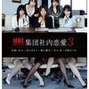 「集団社内恋愛3」 サンプル動画 レビュー